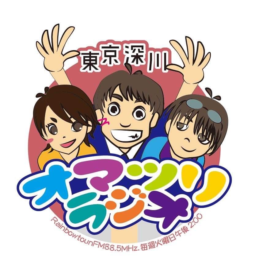 東京深川オマツリラジオのイメージ