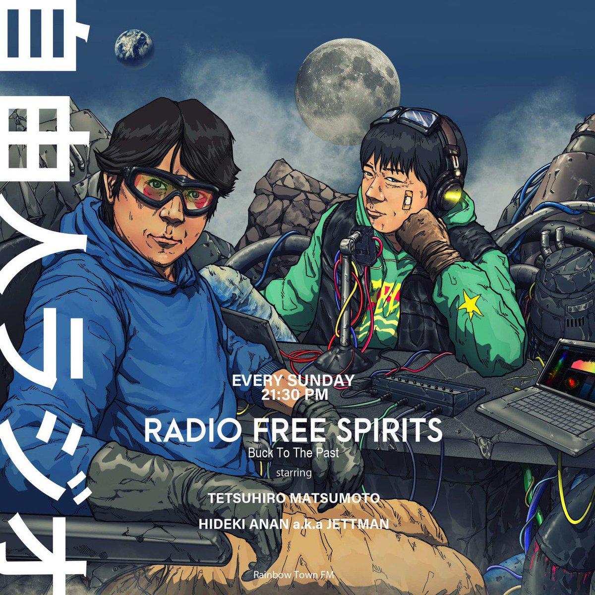 自由人ラジオのイメージ